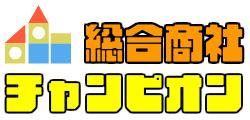 総合商社 チャンピオン