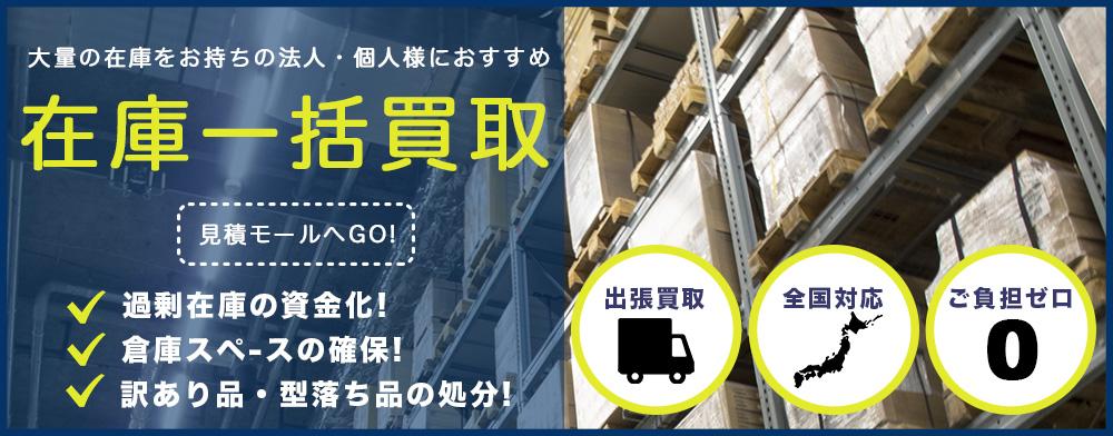 在庫の一括買取は見積モールへ。買取送料無料、全国対応、お客様ご負担0円