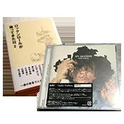 本・CD・DVD