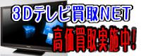 3Dテレビ買取NET