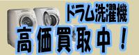 ドラム洗濯機買取NET