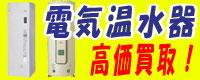 電気温水器高価買取中!