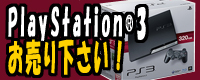 PS3買取ります!